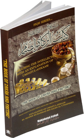 Umdatul-Ahkaam: The Book of Zakah and Fasting - Arabic Islamic Shopping Store