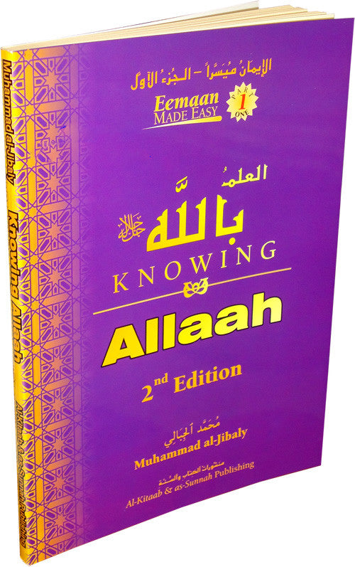 Knowing ALLAH (Book 1) - Arabic Islamic Shopping Store