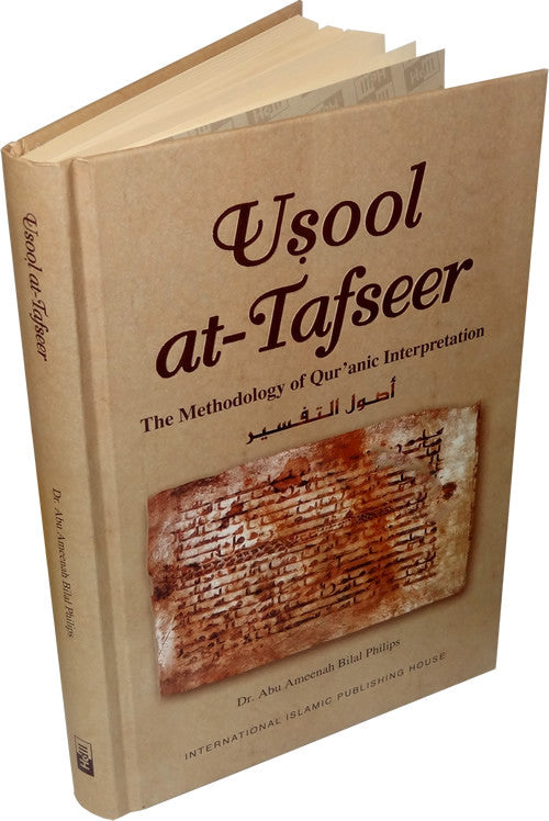 Usool at-Tafseer - Arabic Islamic Shopping Store
