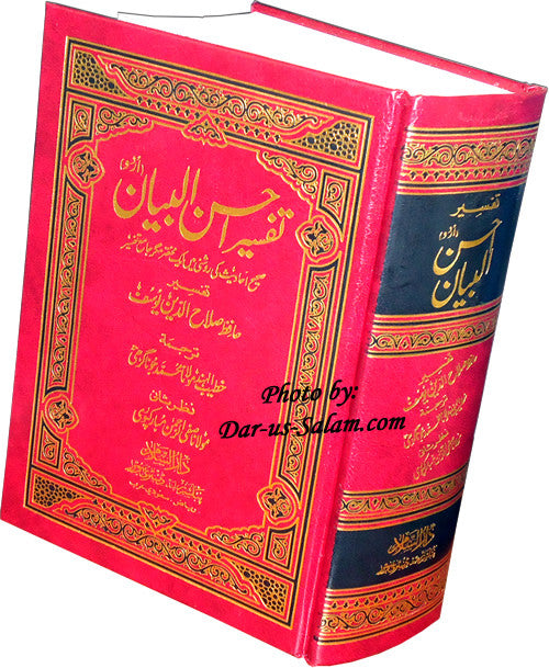 Urdu: Tafseer Ahsan-ul-Bayan (Medium HB) - Arabic Islamic Shopping Store