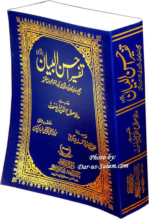 Urdu: Tafseer Ahsan-ul-Bayan (Medium SB) - Arabic Islamic Shopping Store