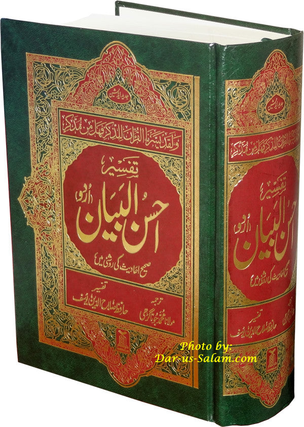 Urdu: Tafseer Ahsan-ul-Bayan with Side-by-Side Translation (6x9 HB) - Arabic Islamic Shopping Store