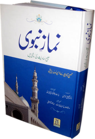 Urdu: Namaz-e-Nabwi (New Edition) - Arabic Islamic Shopping Store