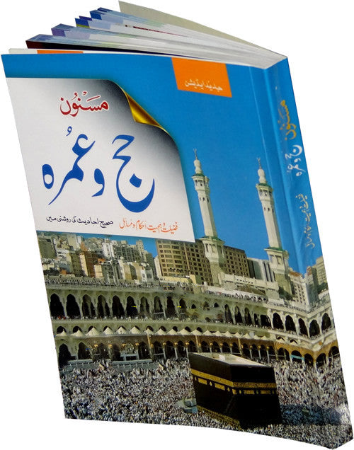 Urdu: Masnoon Hajj wa Umrah (Medium Full Color) - Arabic Islamic Shopping Store