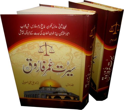 Urdu: Seerat Umar Farooq (R) (2 Vol. Set) - Arabic Islamic Shopping Store