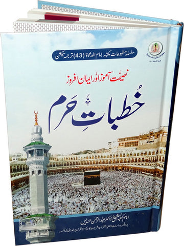 Urdu: Khutbat-e-Haram - Arabic Islamic Shopping Store