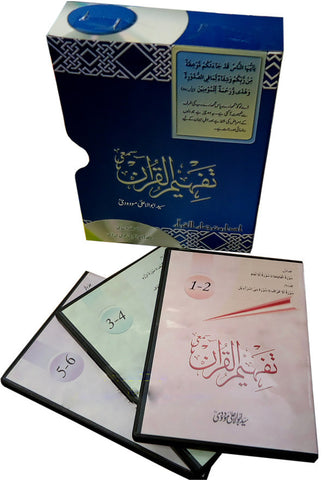 Urdu: Tafheem-ul-Quran (6 Mp3 CDs) - Arabic Islamic Shopping Store