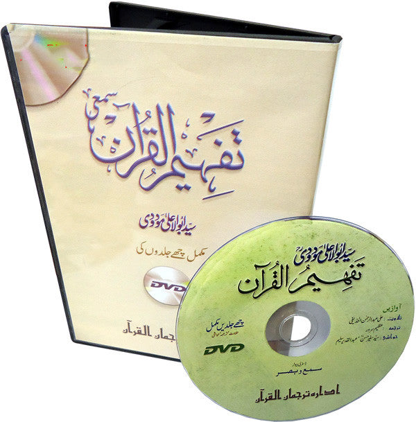 Urdu: Tafheem-ul-Quran (DVD with Mp3 Files) - Arabic Islamic Shopping Store
