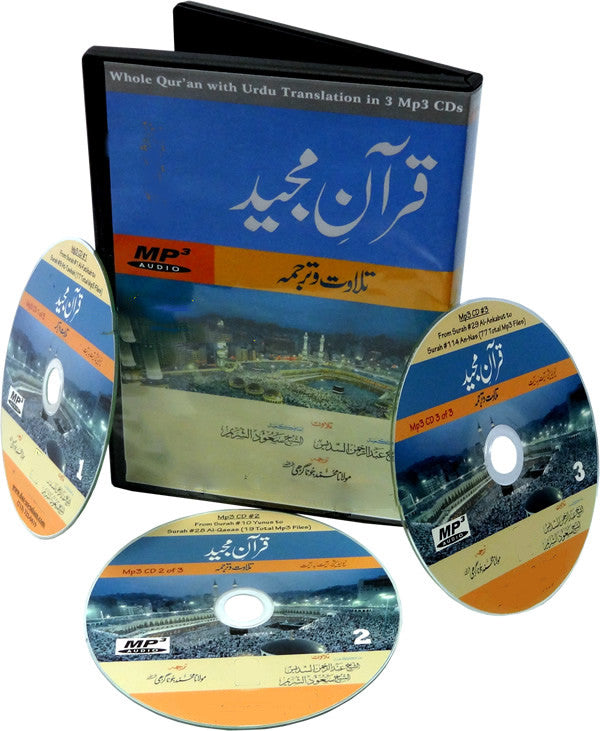 Urdu: Telawat wa Tarjumah Quran Majeed (3 Mp3 CDs) - Arabic Islamic Shopping Store