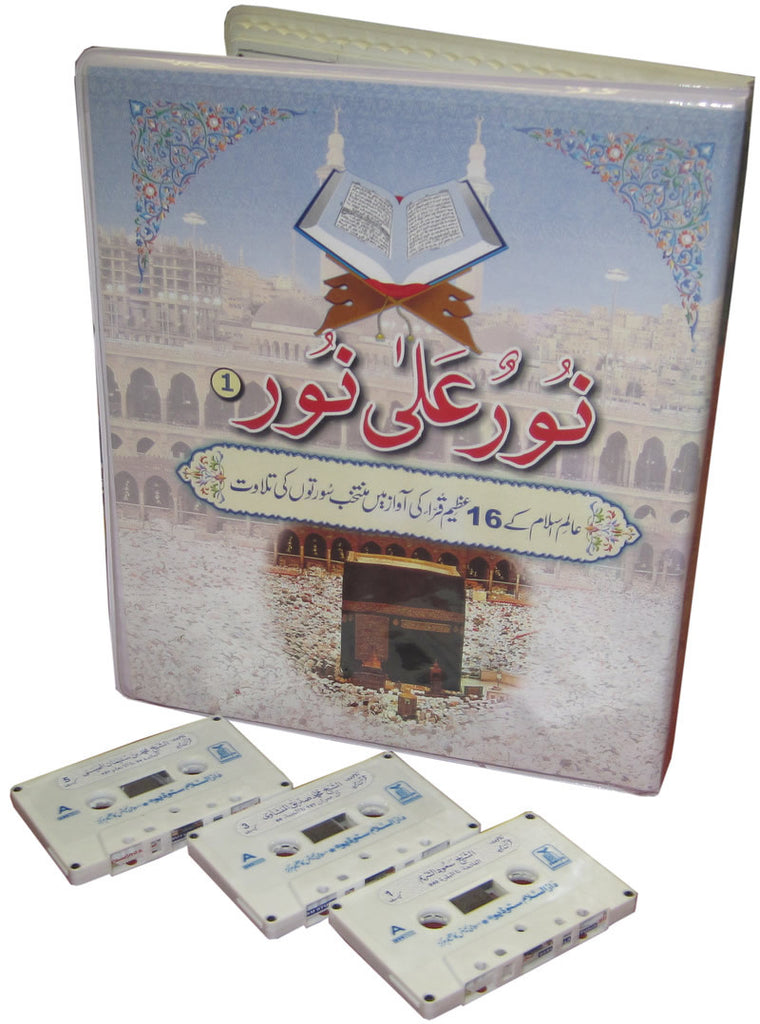 Noorun Ala-Noor Vol. 1 - Quran Recitations of Famous Qaris (16 Tapes) - Arabic Islamic Shopping Store