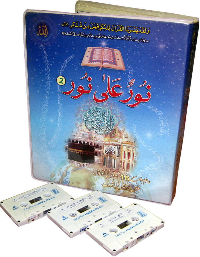 Noorun Ala-Noor Vol. 2 - Quran Recitations of Famous Qaris (16 Tapes) - Arabic Islamic Shopping Store