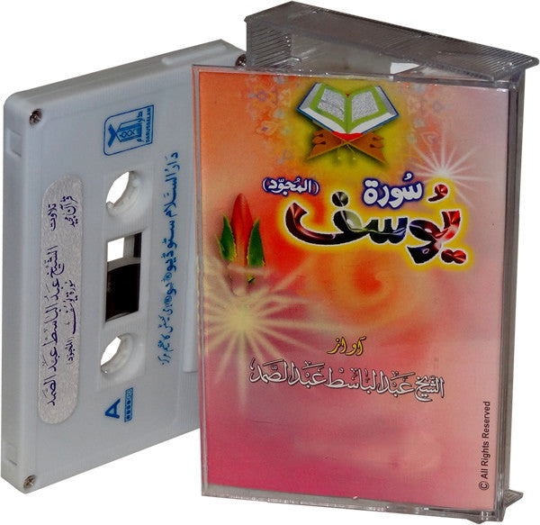 Surah Yusuf by Qari Abdul Basit (Tape) - Arabic Islamic Shopping Store