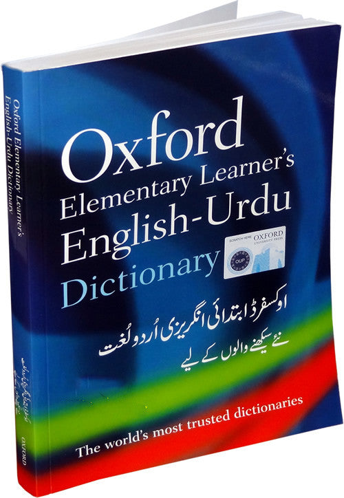 Oxford Elementary Learner's English-Urdu Dictionary - Arabic Islamic Shopping Store