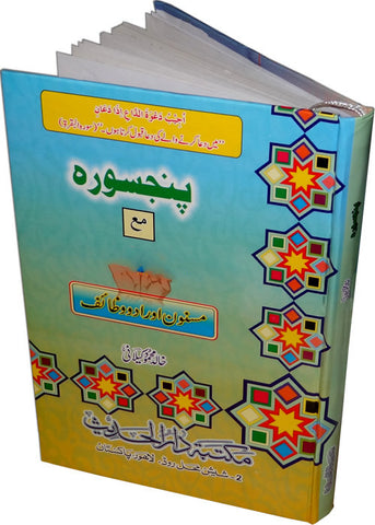 Urdu: Panj Surah with Tarjuma & Azkar - Arabic Islamic Shopping Store