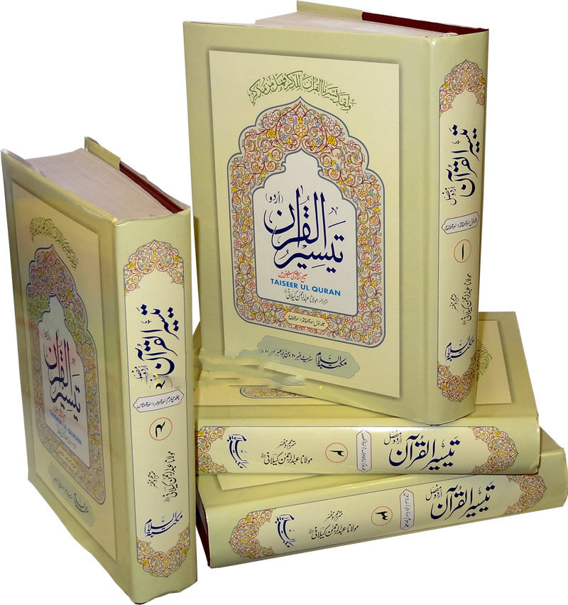 Urdu: Taiseer-ul-Quran (4 Vol. Set) - Arabic Islamic Shopping Store