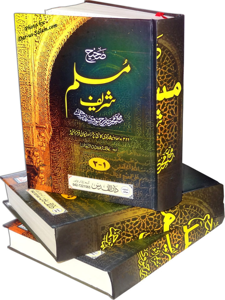 Urdu: Sahih Muslim Shareef (3 Book Set) - Arabic Islamic Shopping Store