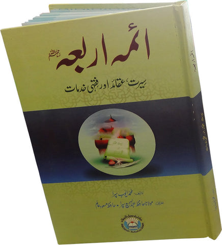 Urdu: A'ima Arbah (R) - Arabic Islamic Shopping Store