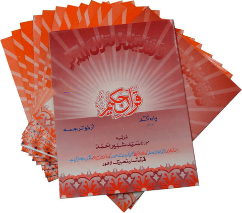 Urdu: Quran Hakeem (30 Para Set - Color Coded) - Arabic Islamic Shopping Store