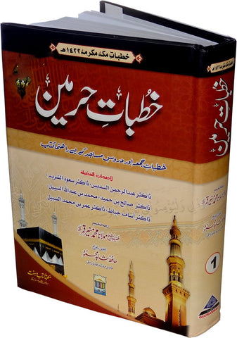 Urdu: Khutbat-e-Haramain - Arabic Islamic Shopping Store