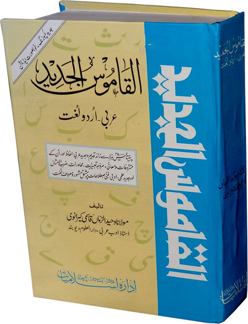 Urdu: Al-Qamoos-ul-Jadeed (Arabic to Urdu) - Arabic Islamic Shopping Store