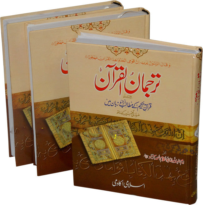 Urdu: Tarjuman-ul-Quran (3 Vol. Set) - Arabic Islamic Shopping Store