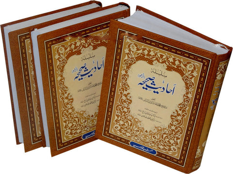 Urdu: Silsalah Ahadith Sahihah (3 Vol. Set) - Arabic Islamic Shopping Store