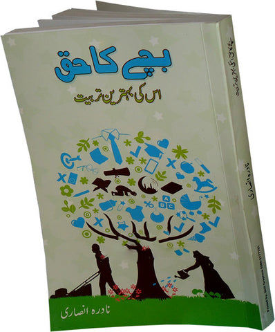 Urdu: Bachay ka Haq (Rights of the Child) - Arabic Islamic Shopping Store