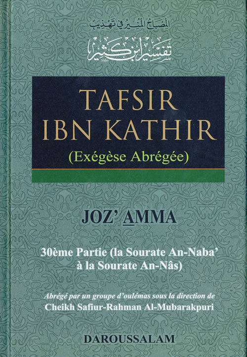 French: Tafsir Ibn Kathir Joz' Amma - Arabic Islamic Shopping Store