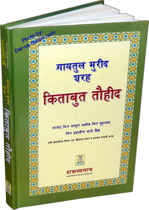 Hindi: Ghayatul-Murid - Interpretation of Kitab At-Tauhid - Arabic Islamic Shopping Store