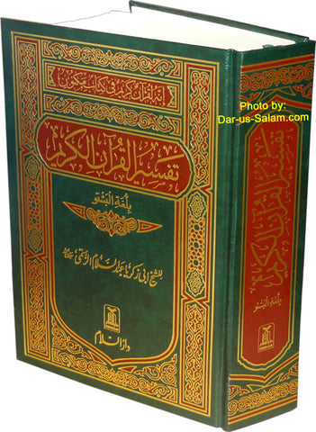 Pashto: Tafsir of The Noble Quran - Arabic Islamic Shopping Store