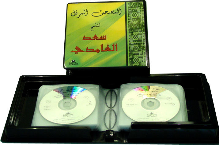 Quran Recitation by Saad Al-Ghamidy (22 CDs) - Arabic Islamic Shopping Store