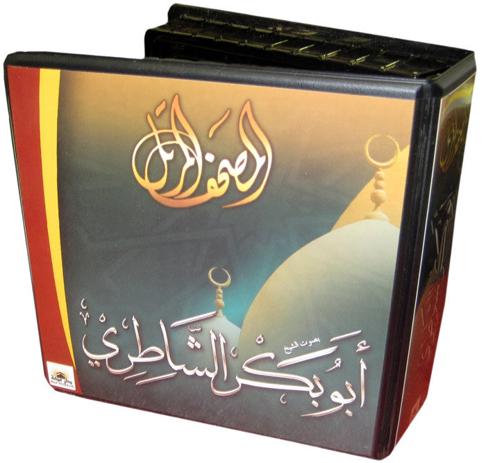 Quran Recitation by Abu Bakr Al-Shaatri (22 CDs) - Arabic Islamic Shopping Store