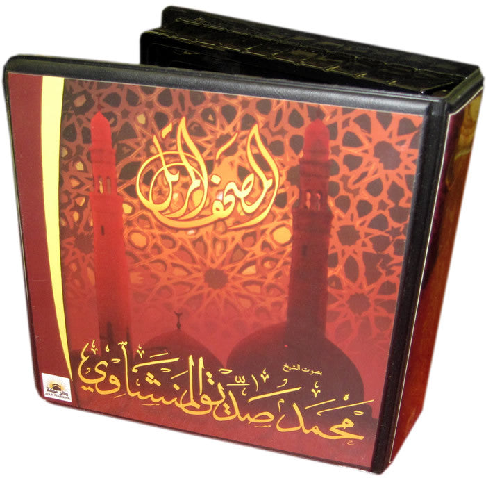 Quran Recitation by Muhammad Siddiq Al-Minshawy (26 CDs) - Arabic Islamic Shopping Store