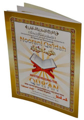 Noorani Qa'idah for learning Quran (Book Only) - Arabic Islamic Shopping Store - 1