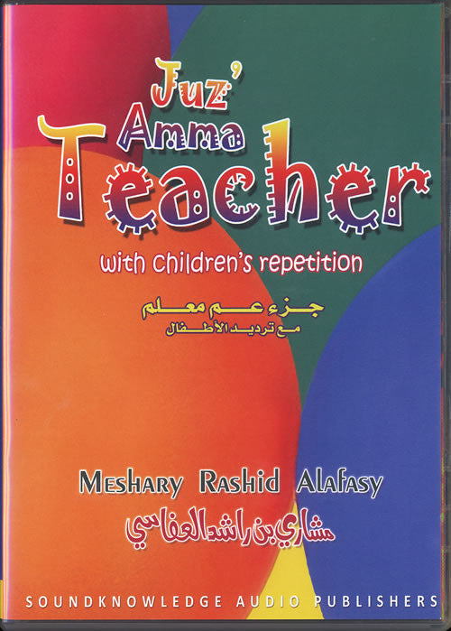 Juz' Amma Teacher with Children's Repetition (2 CDs) - Arabic Islamic Shopping Store