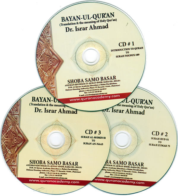 Bayan-ul-Qur'an - English Tafsir (3 Mp3 CDs) - Arabic Islamic Shopping Store