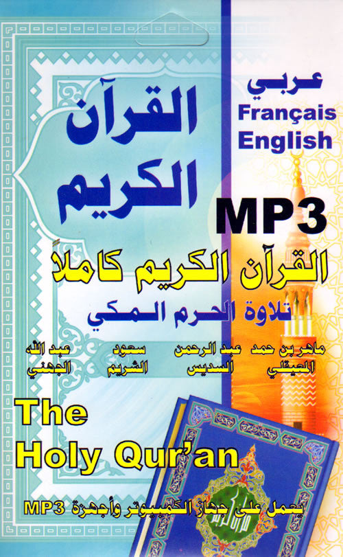 Different Recitors From Al-Haram Al-Makky (Mp3 CD) - Arabic Islamic Shopping Store