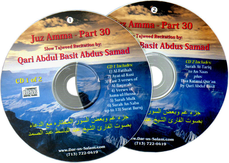 Juz Amma Tajweed Recitation by Qari Abdul Basit (2 CDs) - Arabic Islamic Shopping Store