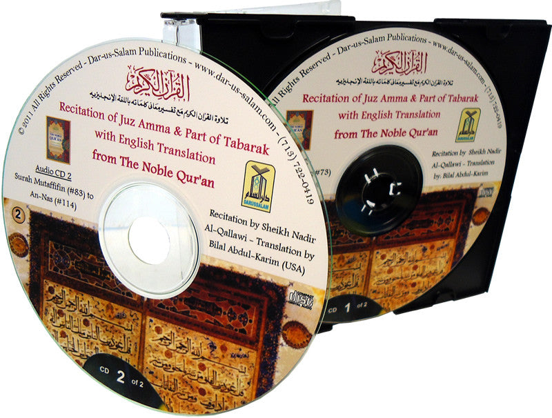 Juz Amma & Part of Juz Tabarak with English Translation (2 CDs) - Arabic Islamic Shopping Store