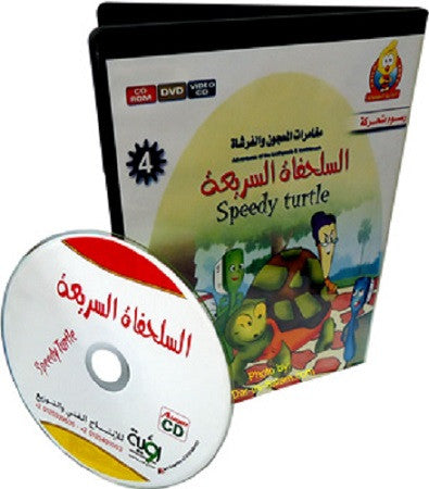 Arabic: Al-Sulhafa Al-Saree'a (Video CD) - Arabic Islamic Shopping Store