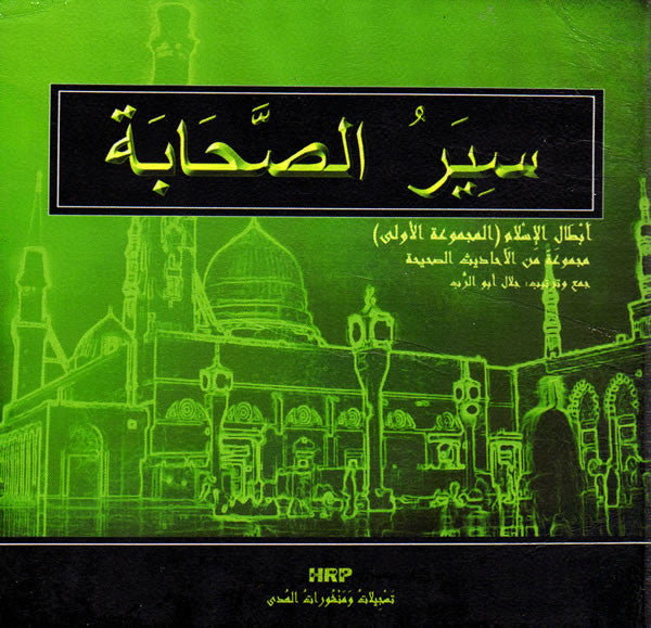 Arabic: Biographies of the Prophet's Companions (Vol 1 - 9 CDs) - Arabic Islamic Shopping Store