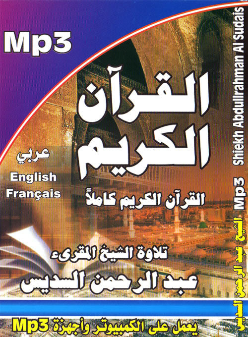 Quran Recitation by Abdul Rahman Sodais (Mp3 CD) - Arabic Islamic Shopping Store