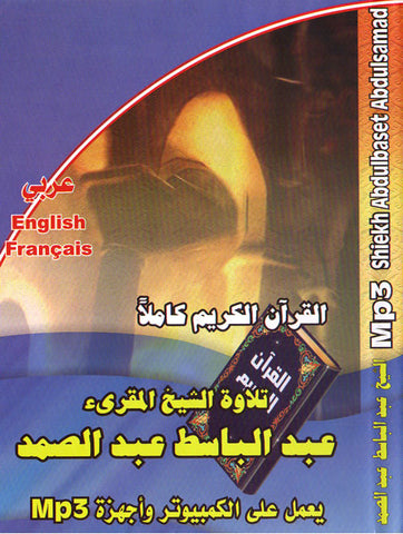 Abdul Baset Abdulsamad (Mp3 CD) - Arabic Islamic Shopping Store