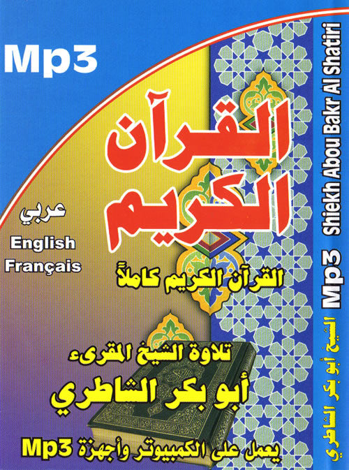 Abu Bakr Shatiri (Mp3 CD) - Arabic Islamic Shopping Store
