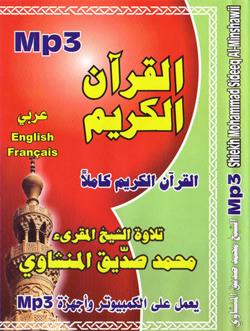 Muhammad Sideeq Minshawii (Mp3 CD) - Arabic Islamic Shopping Store