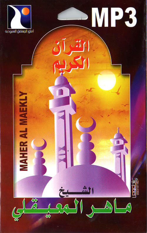 Maher Al-Maekly (Mp3 CD) - Arabic Islamic Shopping Store