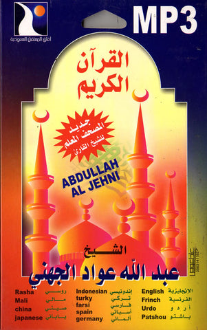 Abdullah Al-Jehni  (Mp3 CD) - Arabic Islamic Shopping Store