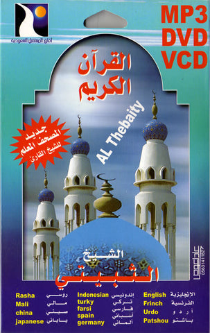 Al-Thebaity (Mp3 CD) - Arabic Islamic Shopping Store