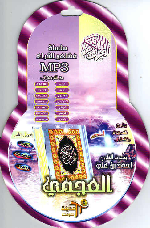 Ahmad Al-Ajmy (Mp3 CD) - Arabic Islamic Shopping Store
