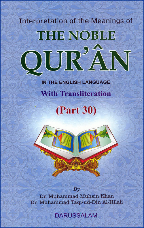 Noble Quran Part 30th: Arabic-English & Transliteration - Arabic Islamic Shopping Store